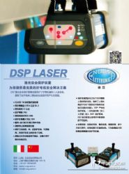意大利进口折弯机激光安全保护光幕MSD