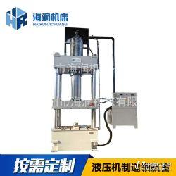 供应315吨玻璃钢风机壳模压成型液压机 油压机 压力机