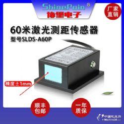 供应SLDS-A60P工业高精度激光测距传感器