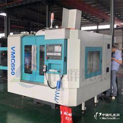 供應650加工中心 CNC加工中心650