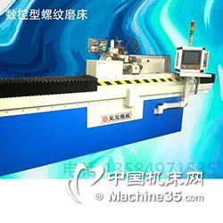 皇冠机械设备螺纹磨床数控车床机床加工切削