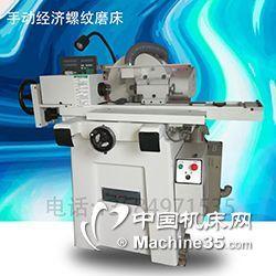 机械设备厂家供应手动经济型螺纹磨床金属切削机床