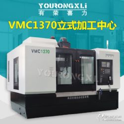 vmc1370立式加工中心机床厂家价格大量