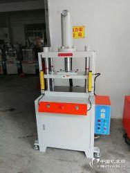 供应硅胶按键成型裁切油压冲床。
