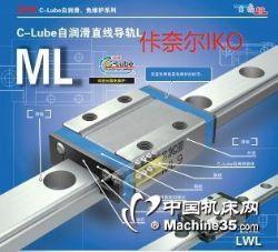 佧奈爾IKO自潤滑直線導軌L