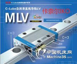 佧奈爾IKO自潤滑直線導軌LV