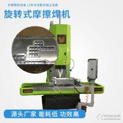 众亿盟搅拌摩擦焊接机,搅拌摩擦焊设备厂家,无需辅材,降低成本!
