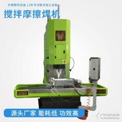 众亿盟搅拌摩擦焊接机,搅拌摩擦焊设备厂家,提供免费打样!