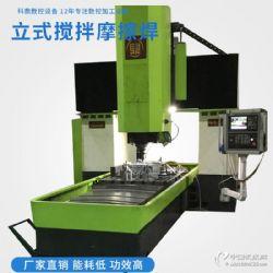 众亿盟搅拌摩擦焊接机,搅拌摩擦焊设备厂家,操作简单易上手!
