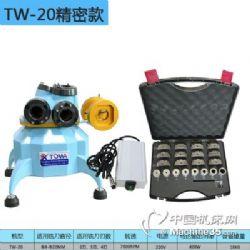 TW-20铣刀研磨机磨刀机(精密款)