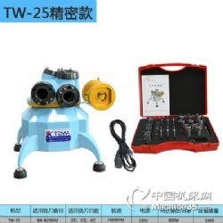 TW-25高精密铣刀研磨机234刃