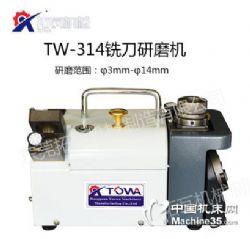 TW-314铣刀研磨机