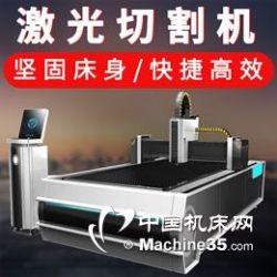 碳钢台式激光切割机 方管切割 钢板型材激光切割机 数控激光切割