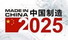 中国仍将是世界顶尖制造业中心