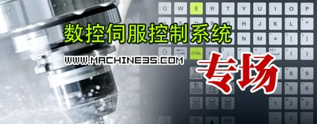 数控、伺服控制系统专场