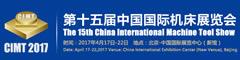 第十五届中国国际机床展览会(CIMT2017)