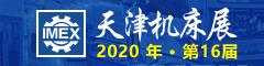 2020第16屆天津國際機床展覽會