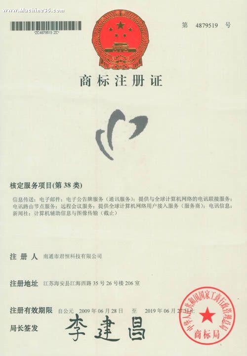 中国机床网(傲立网)注册商标证书