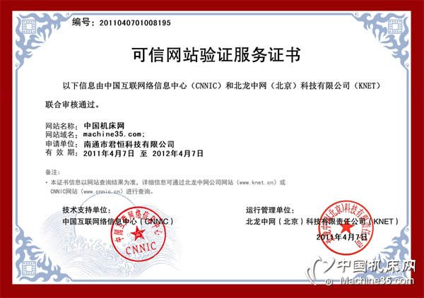 Machine35.com可信认证证书