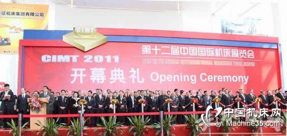 第十二届中国国际机床展(CIMT2011)开幕式