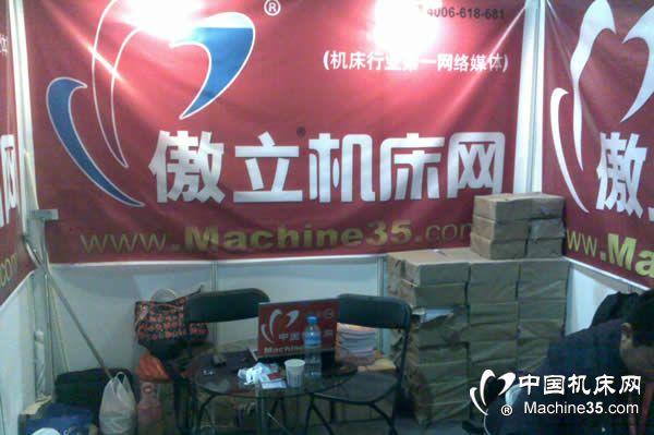 中国机床网(傲立网)在第12届中国国际机床展览会现场