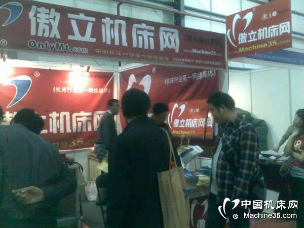 中国机床网(傲立网)在CIMT2011展会现场
