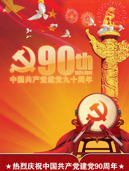 熱烈祝賀中國共產黨建黨90周年