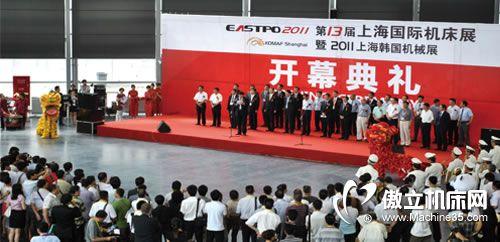 中国机床网参加第十三届上海国际机床展开幕式