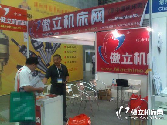 中国机床网(傲立网)展台