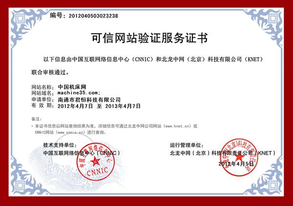 中國機床網可信網站證書
