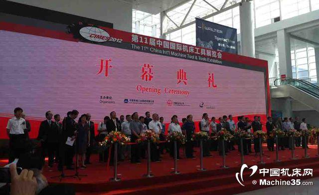 CIMES2012第十一届中国国际机床工具展开幕仪式