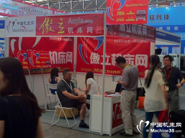 中国机床网(Machine35.com)参加第十四届上海国际机床展
