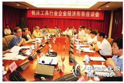 机床工具行业企业经济形势座谈会在京召开