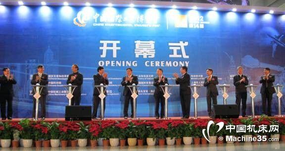 2012年第14届中国工博会开幕式