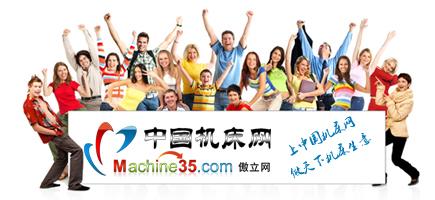 中国机床网在第15届上海国际机床展现场