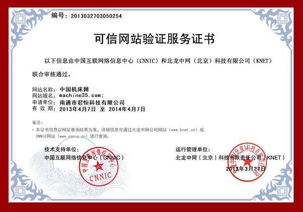 可信網站驗證證書
