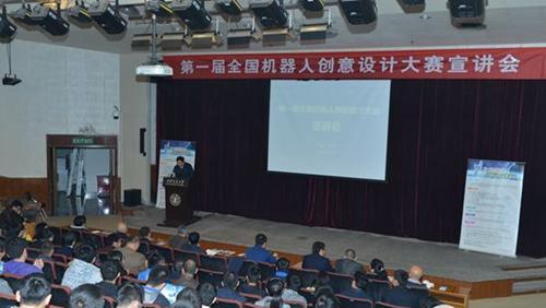 全國首屆機器人創意設計大賽在西安舉行