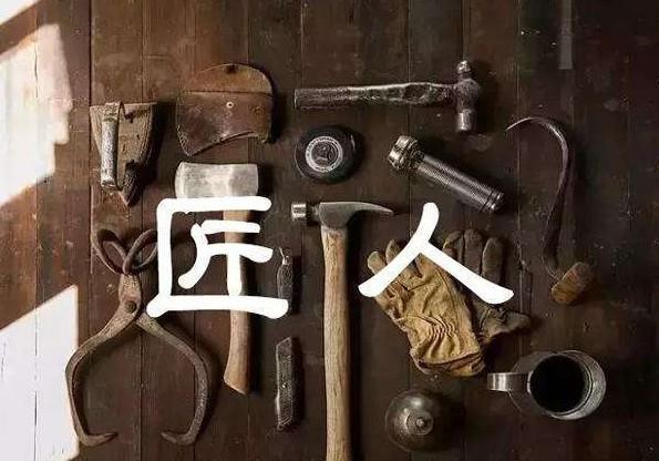 树匠心育匠人大力弘扬工匠精神