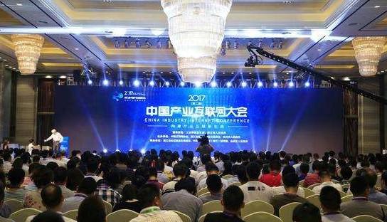 2017中国产业互联网大会在杭州开幕