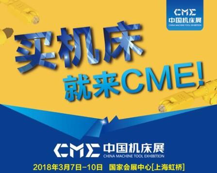 CME龙都国际娱乐展