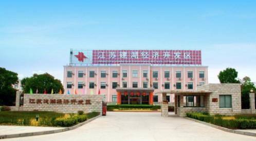 江苏建湖坚持特征开展 打造经济开发区产业高地