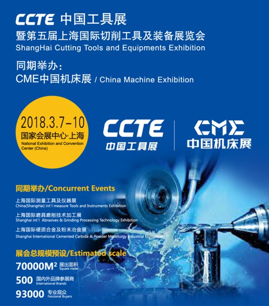 越过山丘 奔向CCTE中国工具展
