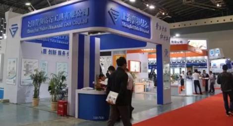 上海誉和钻石工具有限公司