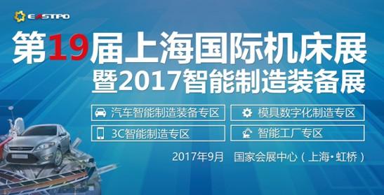 第19届上海国际机床展圆满闭幕
