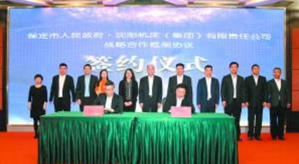河北保定市政府与沈阳机床集团签署战略合作框架协议