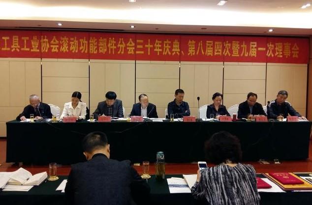 中国机床工具工业协会滚动功能部件分会成立30周年