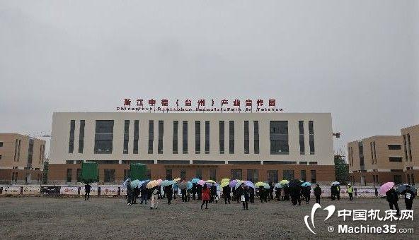 中德(台州)产业合作园,如今发展得怎么样?