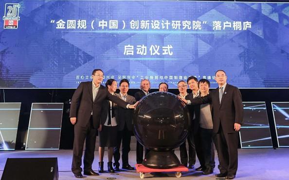 工业智能与中国制造业升级高峰论坛在桐庐举行