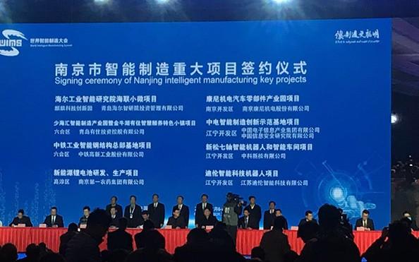 16个智能制造重大项目在南京市集中签约