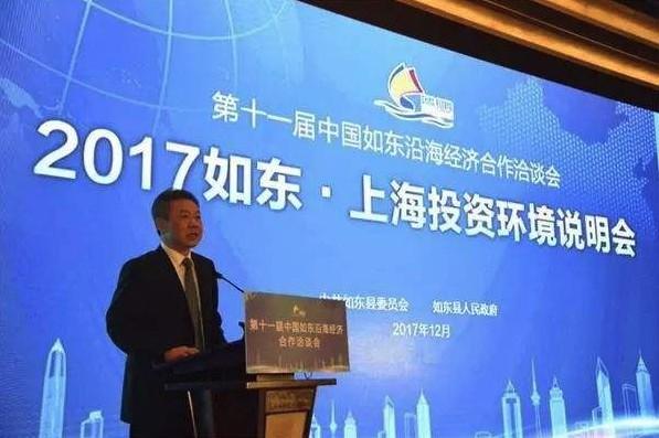 江苏如东沿海经济合作洽谈会在上海举行